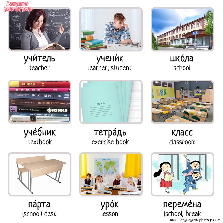 school words in russian